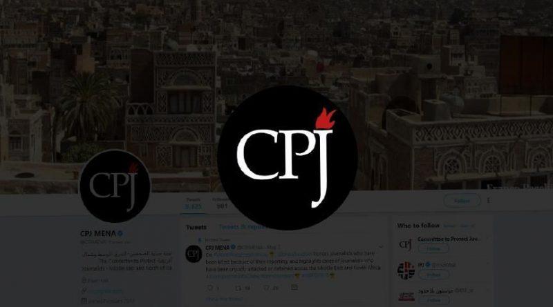 CPJ Urges Ethiopia to Release Ethiopis's Reporter